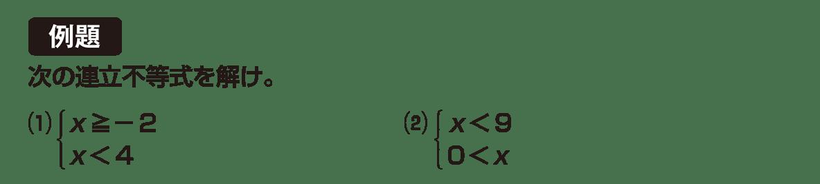 高校数学Ⅰ 数と式43 例題