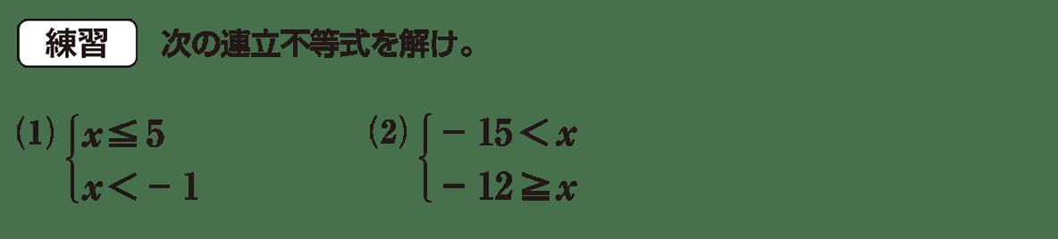 高校数学Ⅰ 数と式43 練習