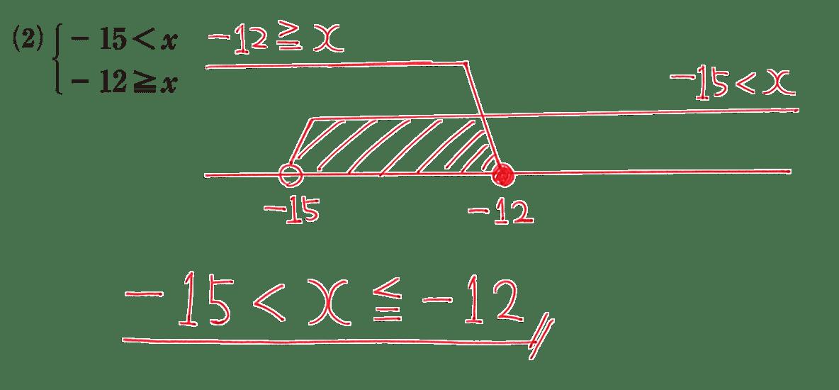 高校数学Ⅰ 数と式43 練習(2)の答え