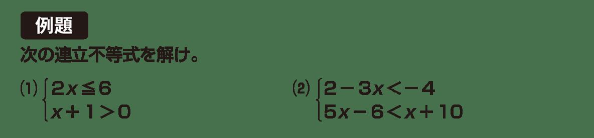 高校数学Ⅰ 数と式44 例題