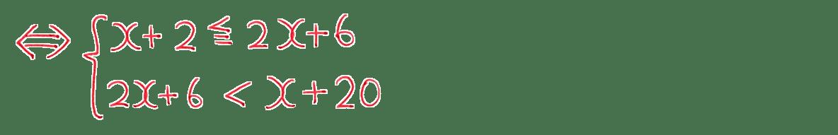 高校数学Ⅰ 数と式45 練習の答え 1行目と2行目の不等式