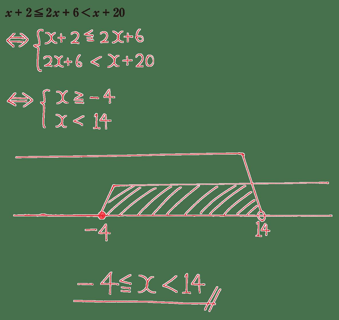 高校数学Ⅰ 数と式45 練習の答え