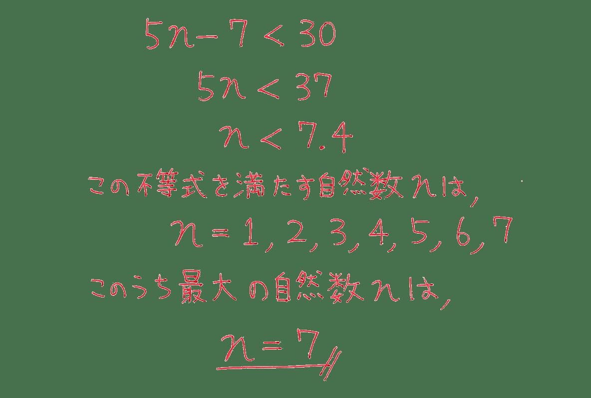 高校数学Ⅰ 数と式46 例題の答え