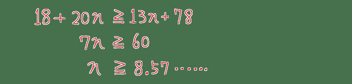 高校数学Ⅰ 数と式46 練習の答え 1~3行目の部分