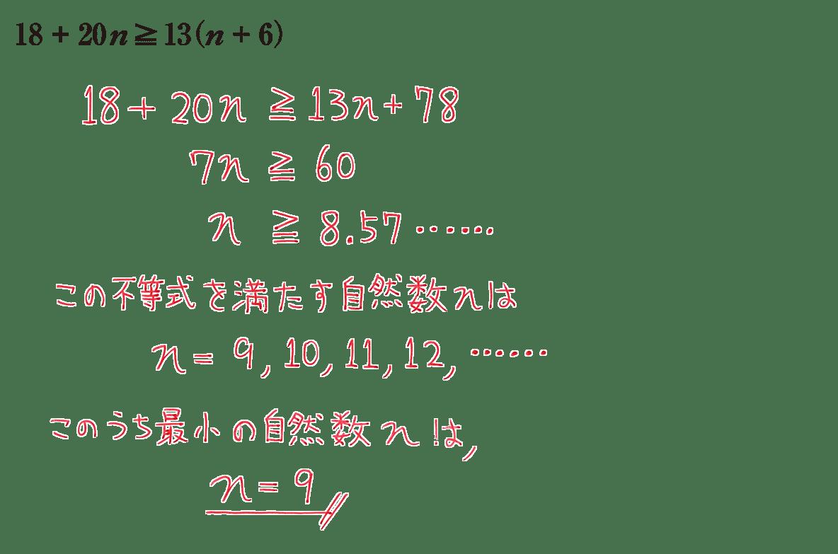 高校数学Ⅰ 数と式46 練習の答え