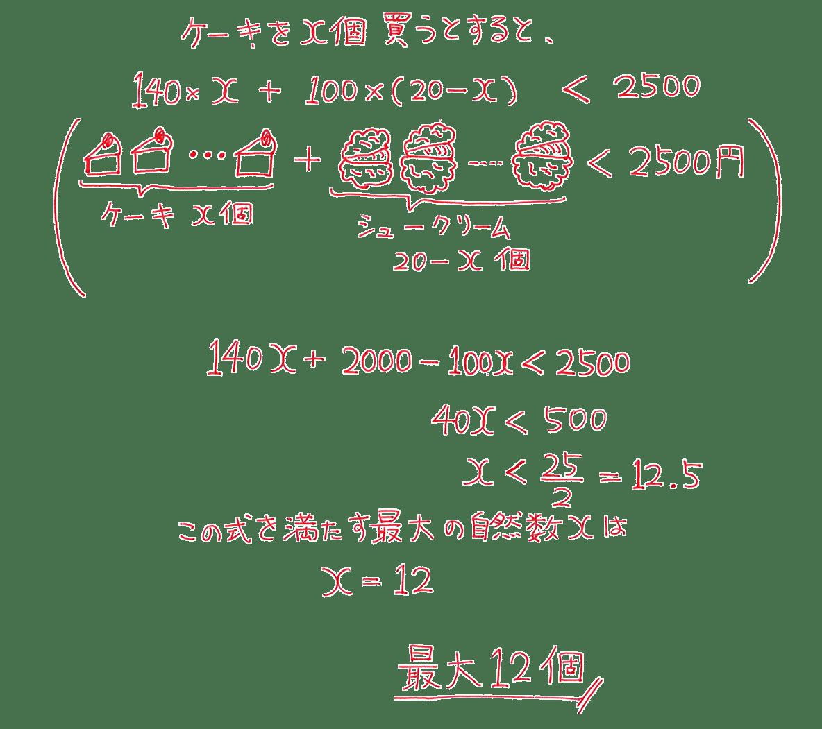 高校数学Ⅰ 数と式47 練習の答え