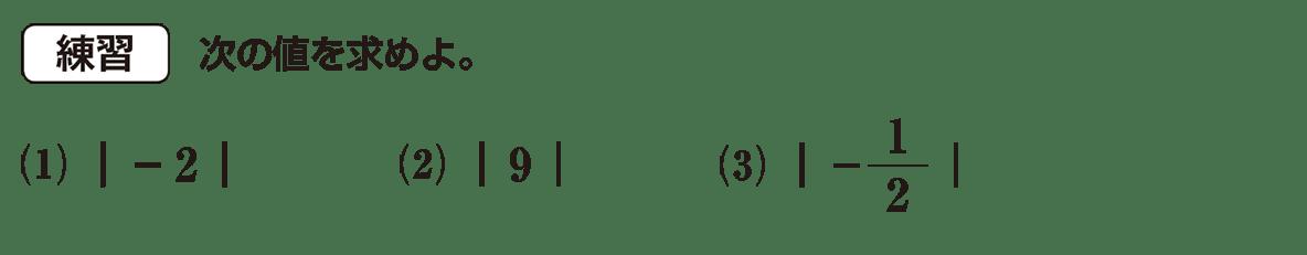 高校数学Ⅰ 数と式48 練習