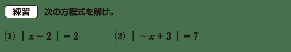 高校数学Ⅰ 数と式49 練習