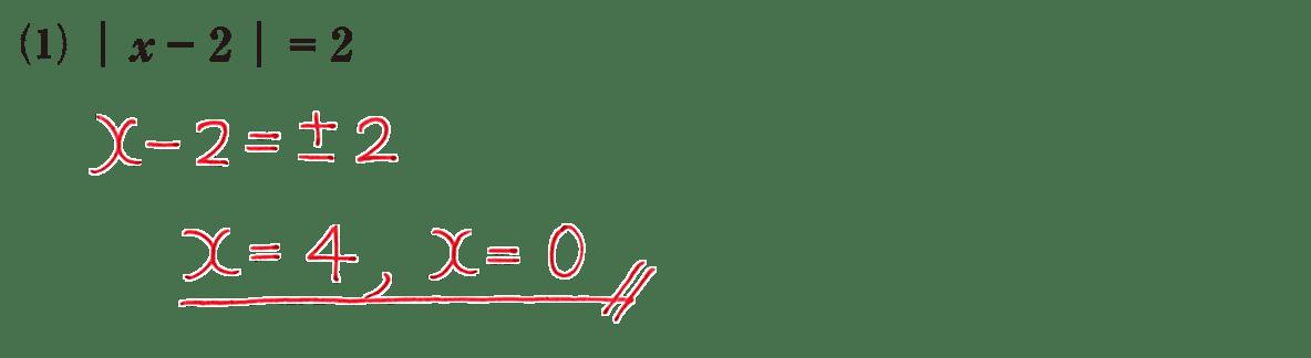 高校数学Ⅰ 数と式49 練習(1)の答え