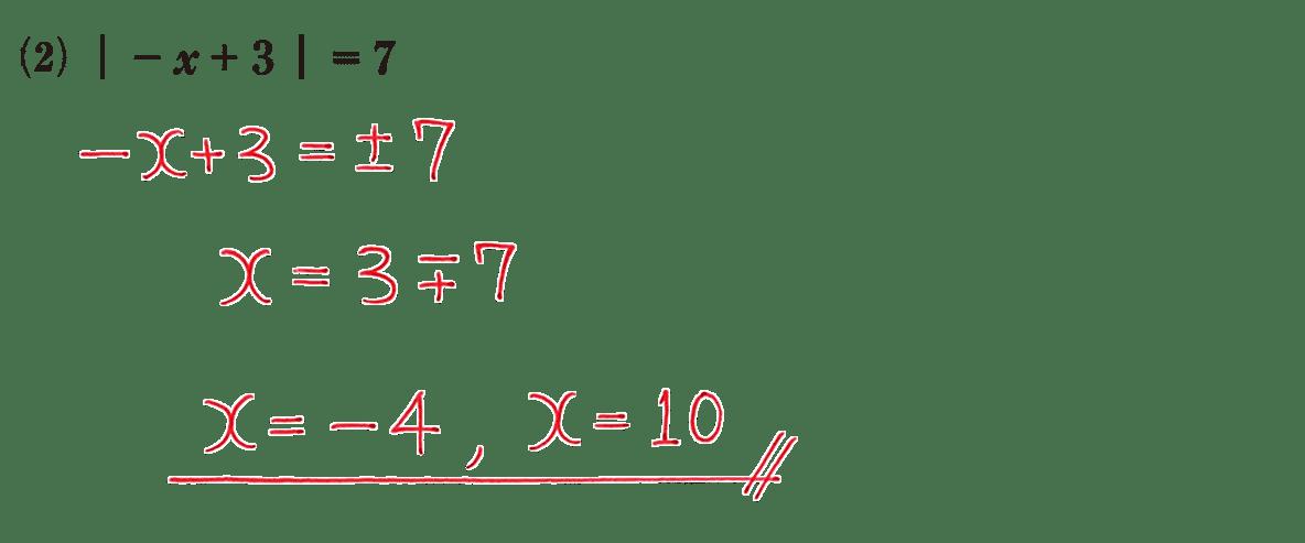 高校数学Ⅰ 数と式49 練習(2)の答え