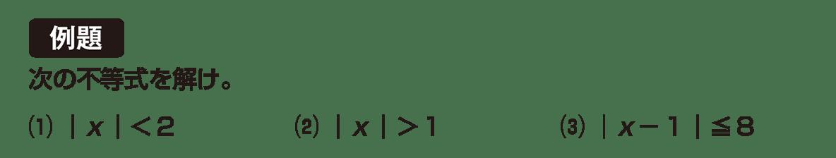 高校数学Ⅰ 数と式50 例題
