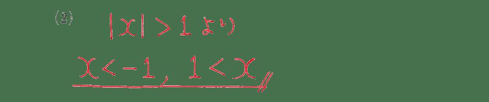 高校数学Ⅰ 数と式50 例題(2)の答え