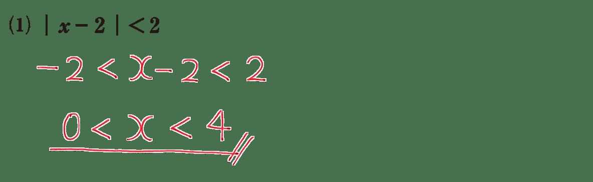 高校数学Ⅰ 数と式50 練習(1)の答え