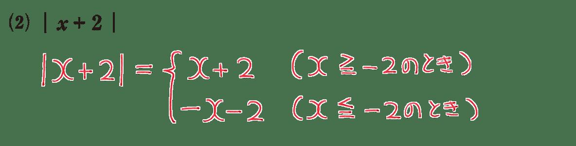 高校数学Ⅰ 数と式51 練習(2)の答え