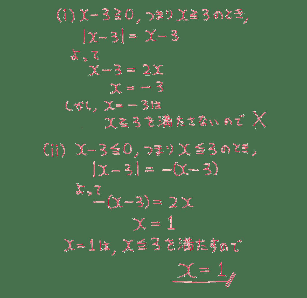 高校数学Ⅰ 数と式52 例題の答え
