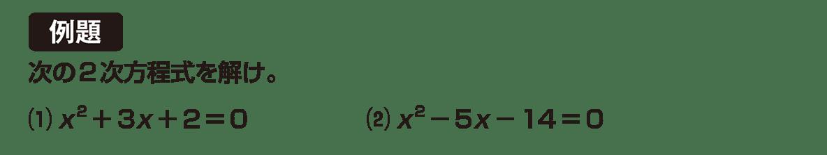 高校数学Ⅰ 数と式53 例題