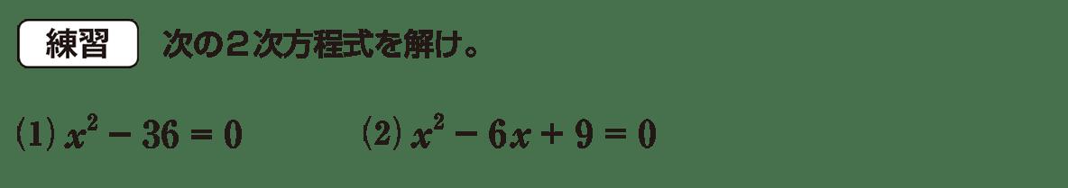 高校数学Ⅰ 数と式53 練習