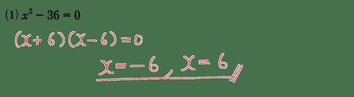 高校数学Ⅰ 数と式53 練習(1)の答え