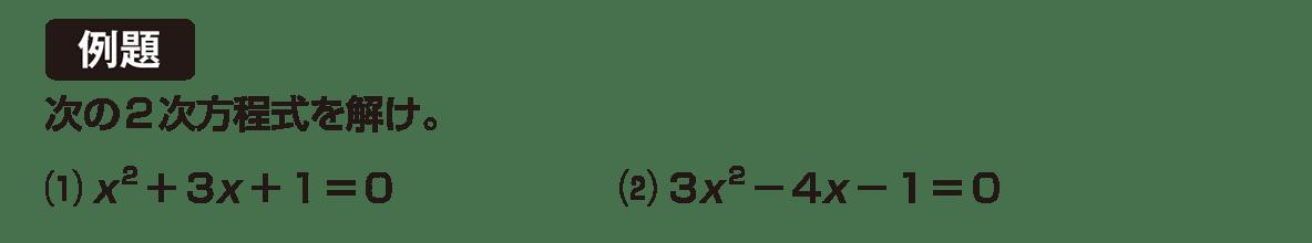 高校数学Ⅰ 数と式54 例題