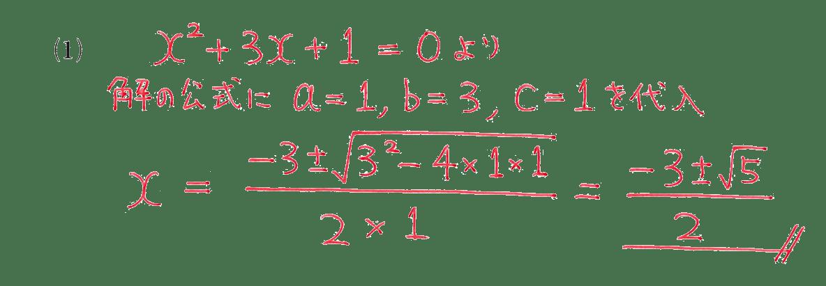 高校数学Ⅰ 数と式54 例題(1)の答え