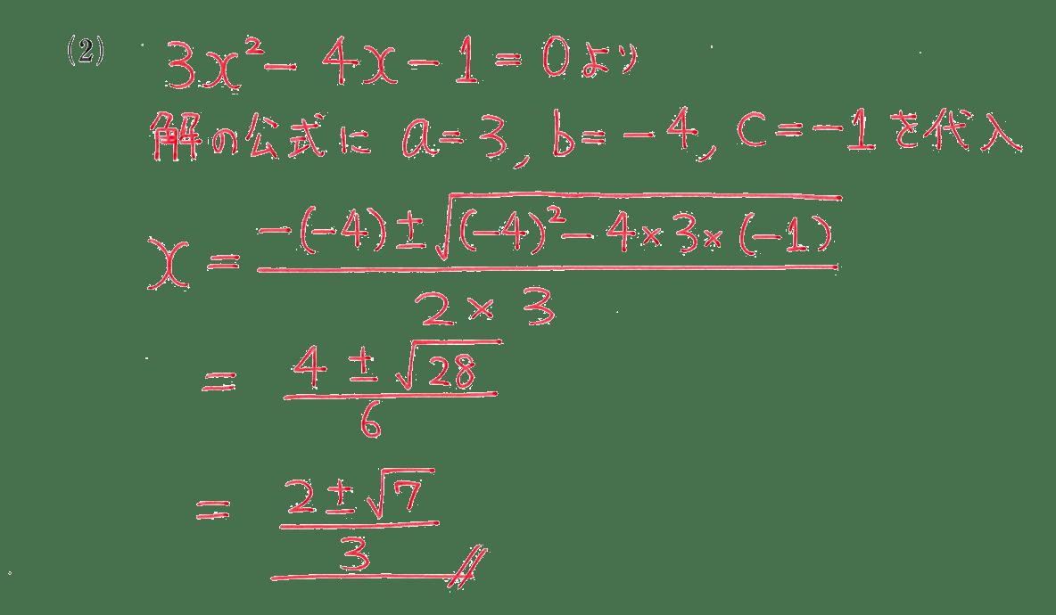 高校数学Ⅰ 数と式54 例題(2)の答え