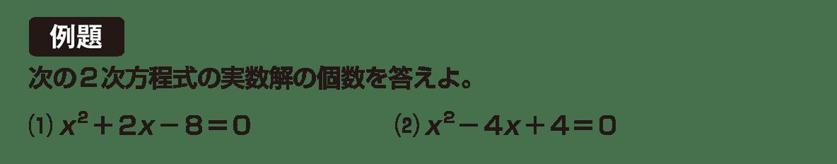 高校数学Ⅰ 数と式55 例題