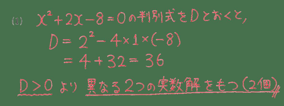高校数学Ⅰ 数と式56 例題(1)の答え