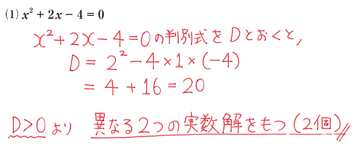 高校数学Ⅰ 数と式56 練習(1)の答え