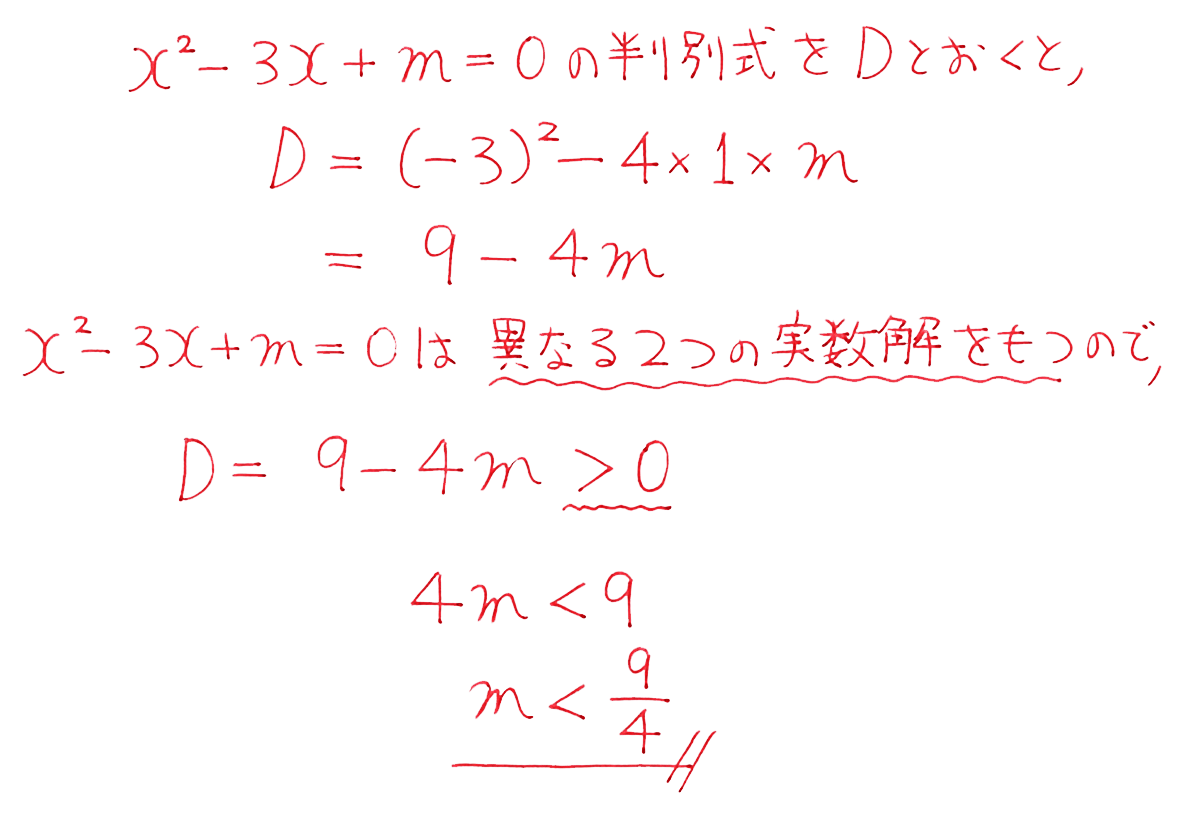 高校数学Ⅰ 数と式57 例題の答え