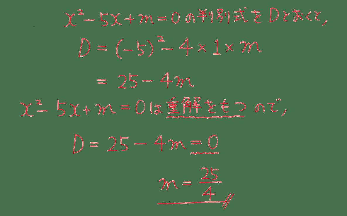 高校数学Ⅰ 数と式58 例題の答え