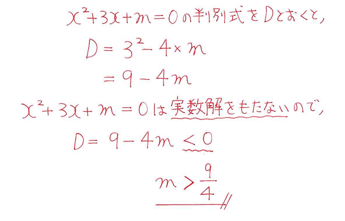 高校数学Ⅰ 数と式59 例題の答え