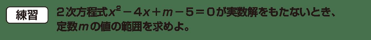 高校数学Ⅰ 数と式59 練習