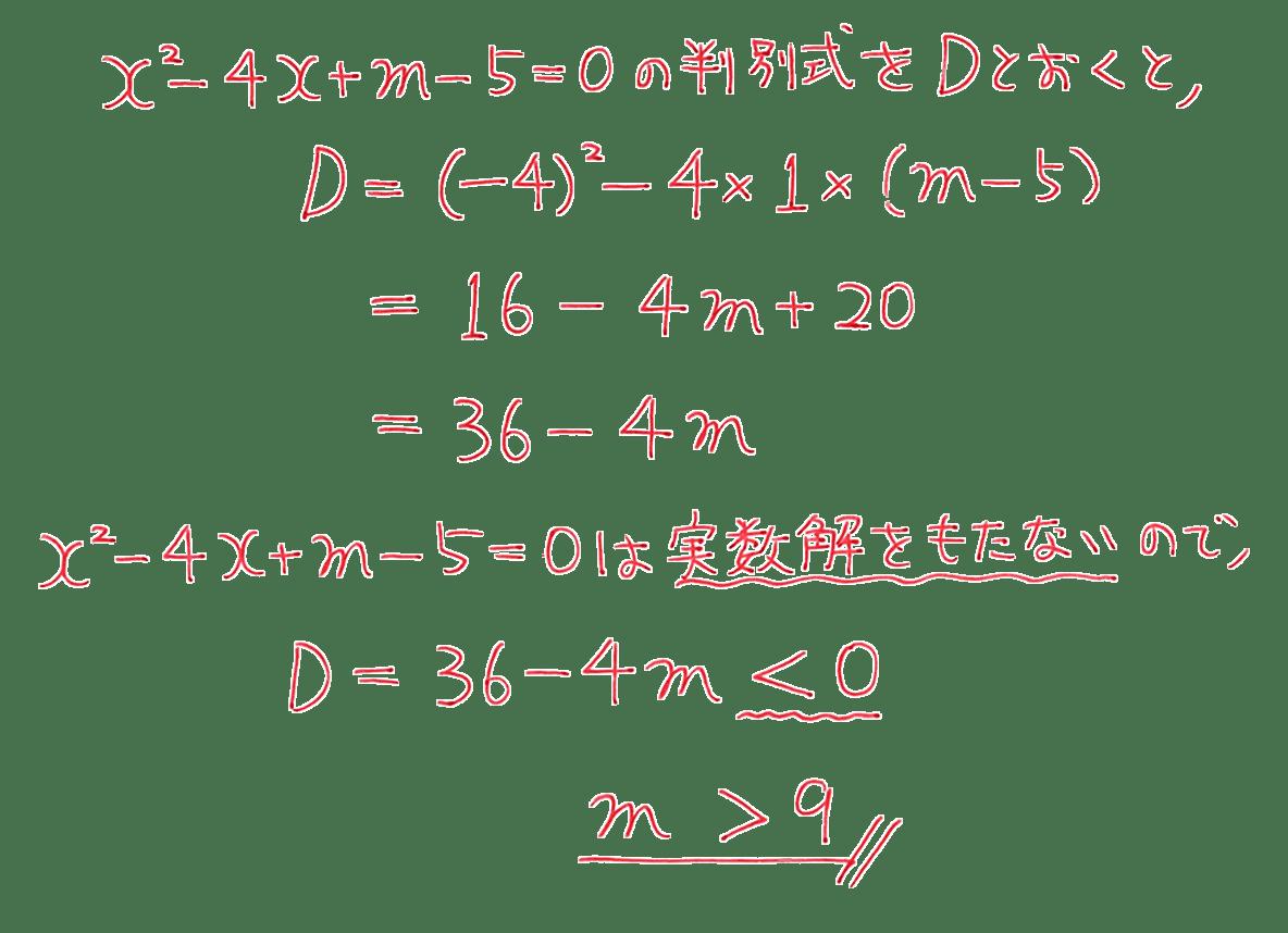 高校数学Ⅰ 数と式59 練習の答え