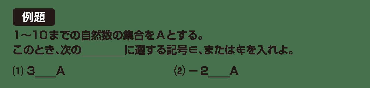 高校数学Ⅰ 数と式60 例題