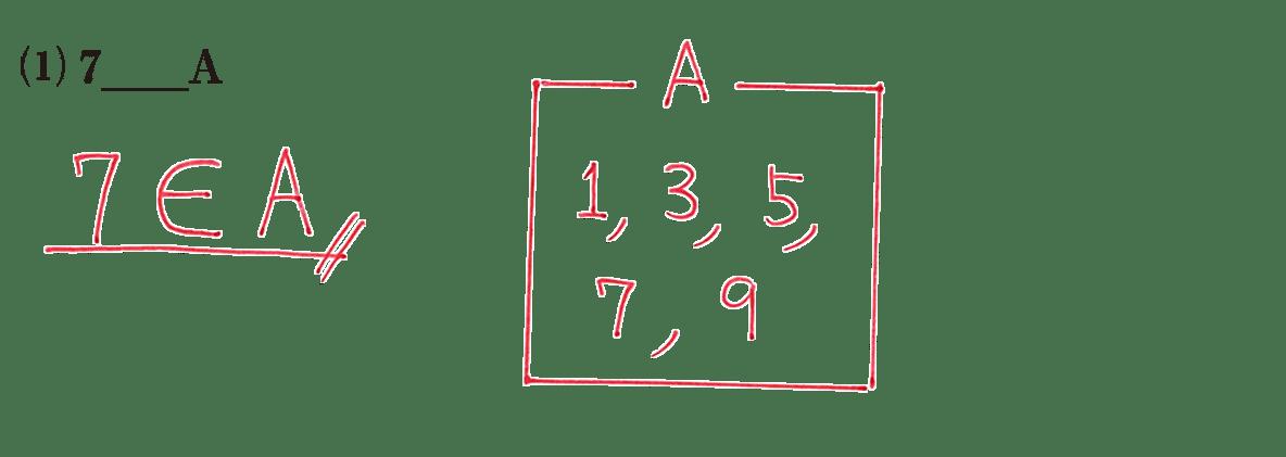 高校数学Ⅰ 数と式60 練習(1)の答え