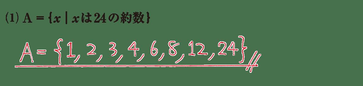 高校数学Ⅰ 数と式62 練習(1)の答え