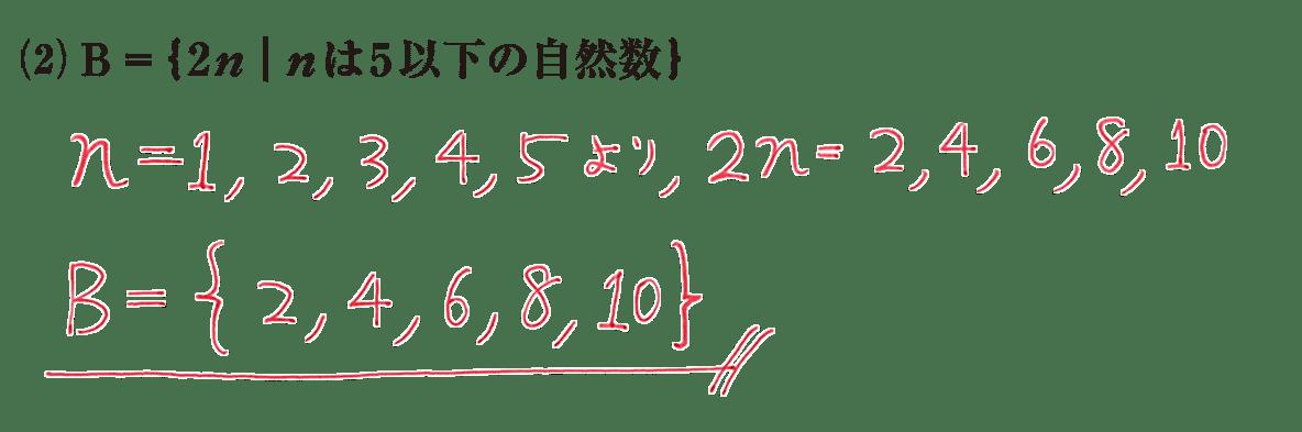 高校数学Ⅰ 数と式62 練習(2)の答え