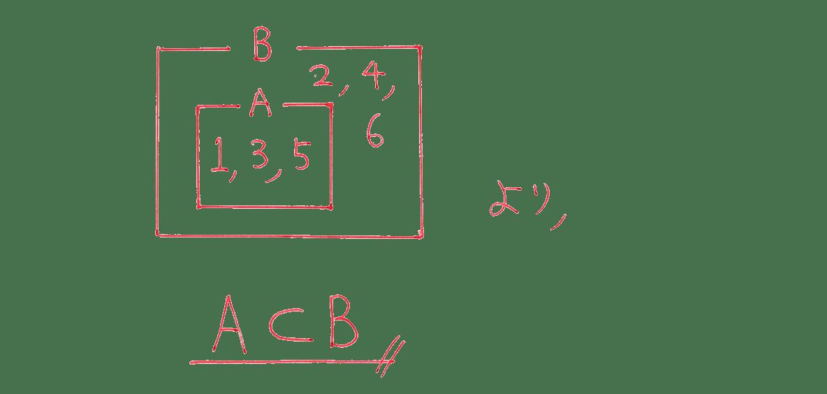 高校数学Ⅰ 数と式64 例題の答え