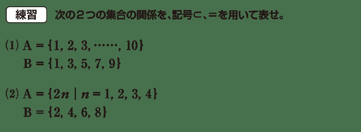 高校数学Ⅰ 数と式64 練習