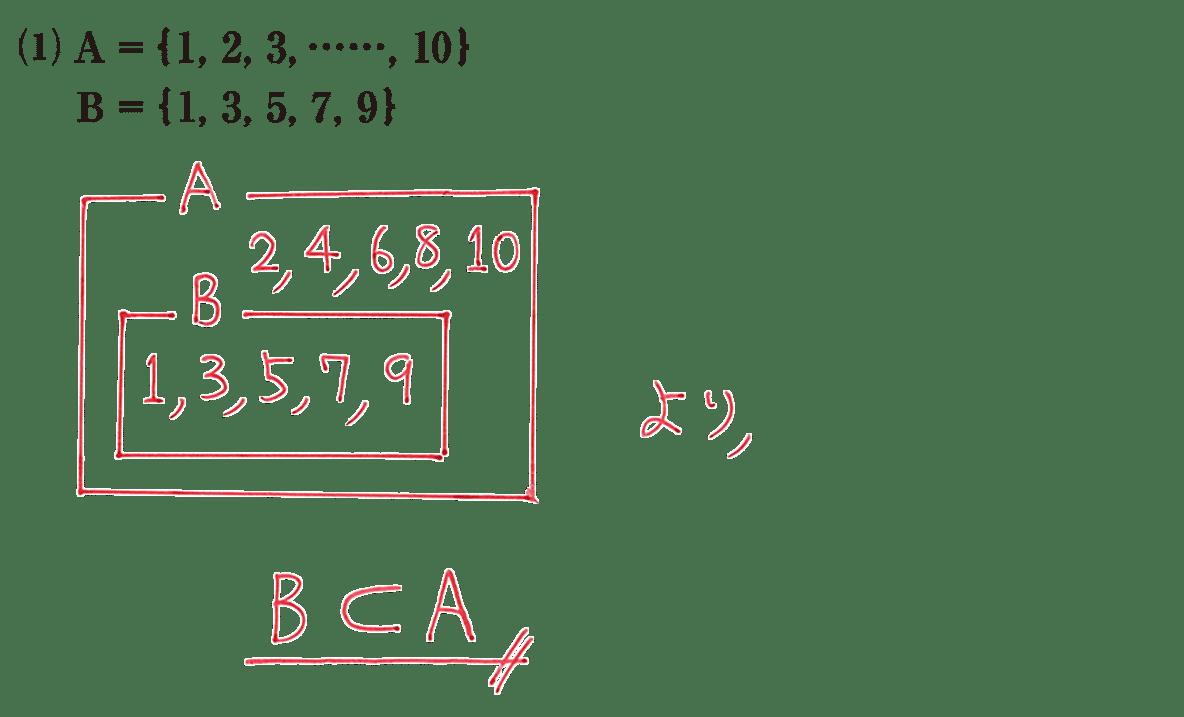 高校数学Ⅰ 数と式64 練習(1)の答え