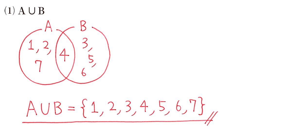高校数学Ⅰ 数と式66 練習(1)の答え