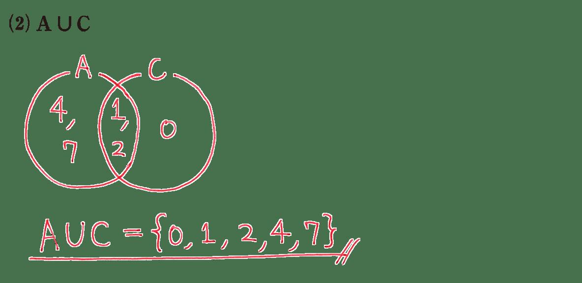 高校数学Ⅰ 数と式66 練習(2)の答え