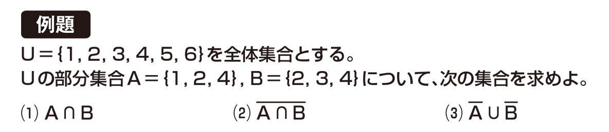 高校数学Ⅰ 数と式69 例題