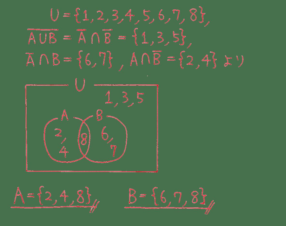 高校数学Ⅰ 数と式70 例題の答え