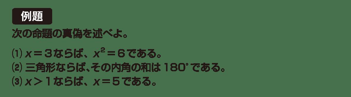 高校数学Ⅰ 数と式71 例題