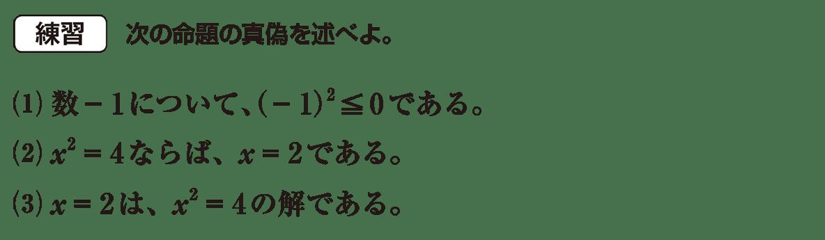高校数学Ⅰ 数と式71 練習