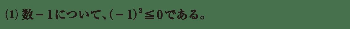 高校数学Ⅰ 数と式71 練習(1)