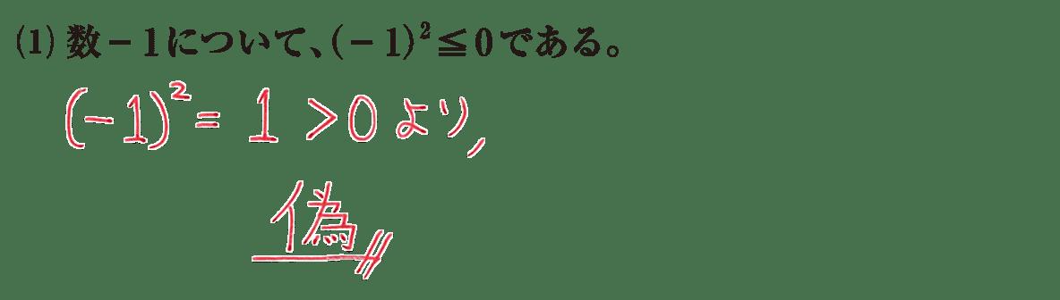 高校数学Ⅰ 数と式71 練習(1)の答え