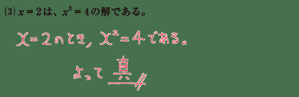 高校数学Ⅰ 数と式71 練習(3)の答え