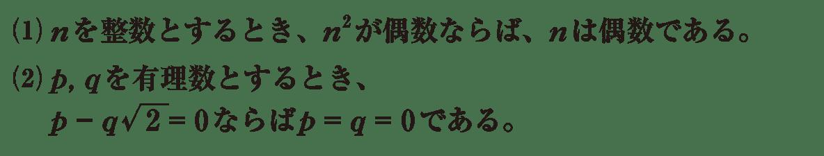 高校数学Ⅰ 数と式72 練習(1)(2)
